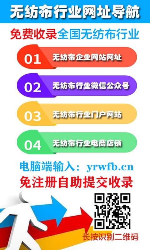 无纺布行业企业网站导航 免费提交收录无纺布行业网址或微信公众号  第1张