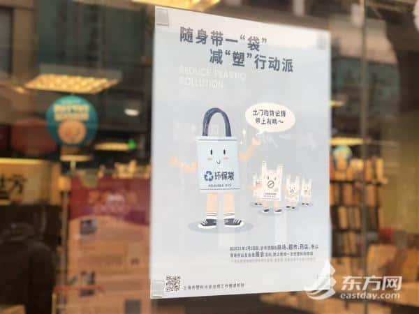 一次性塑料袋不能用 上海实体书店巧花心思定制纸袋帆布袋  第1张