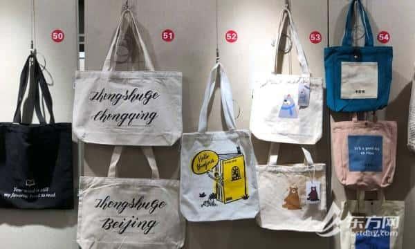 一次性塑料袋不能用 上海实体书店巧花心思定制纸袋帆布袋  第4张